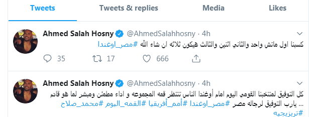 بوست أحمد صلاح حسنى