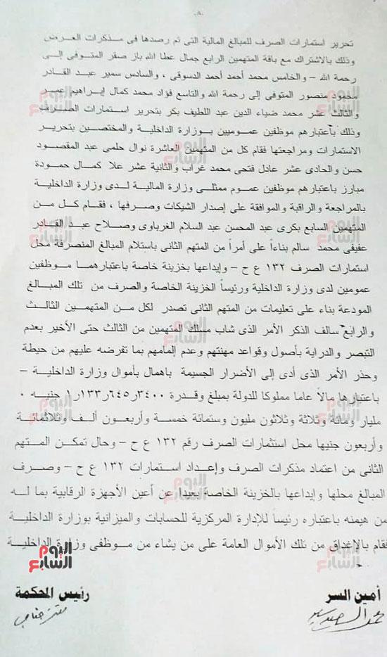 نشر حيثيات براءة حبيب العادلى و3 آخرين (3)
