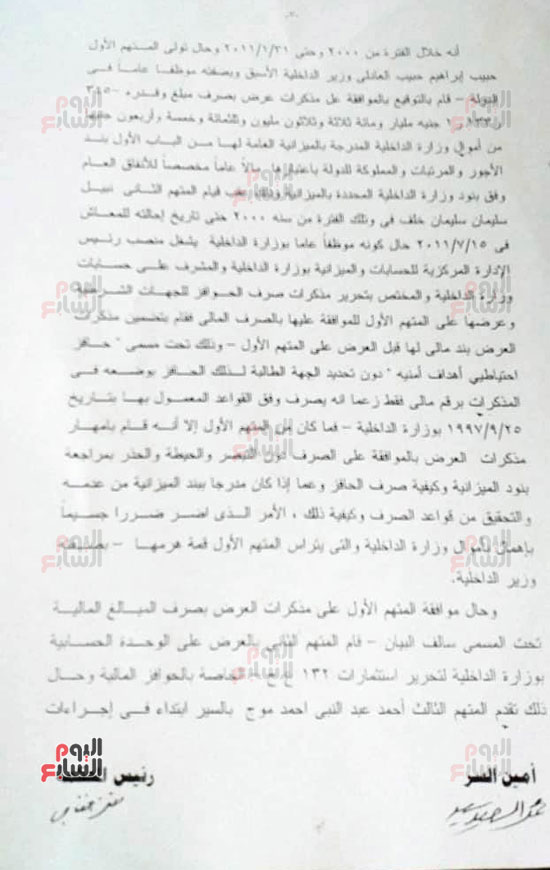 نشر حيثيات براءة حبيب العادلى و3 آخرين (1)