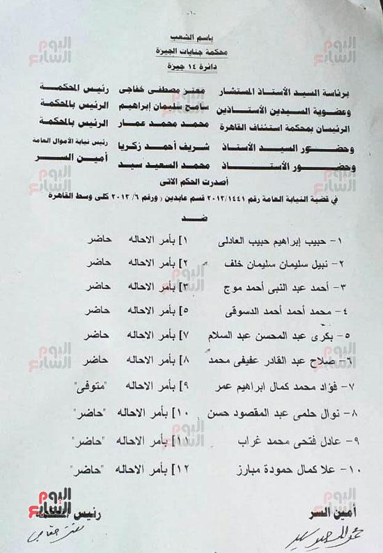نشر حيثيات براءة حبيب العادلى و3 آخرين (2)