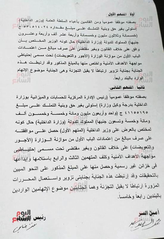 نشر حيثيات براءة حبيب العادلى و3 آخرين (4)