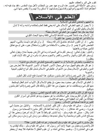 أقوى المراجعات النهائية لطلاب الثانوية العامة فى مادة اللغة العربية (7)