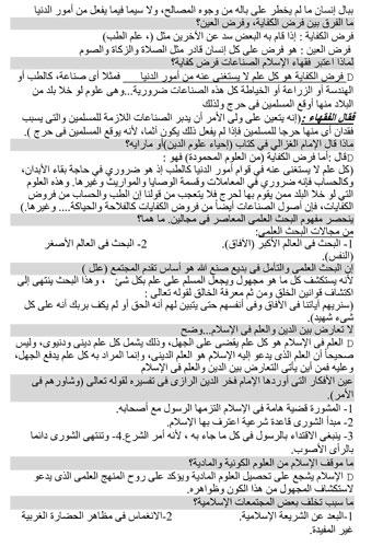 أقوى المراجعات النهائية لطلاب الثانوية العامة فى مادة اللغة العربية (8)
