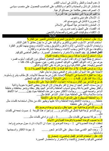أقوى المراجعات النهائية لطلاب الثانوية العامة فى مادة اللغة العربية (9)