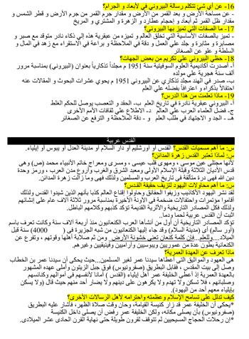 أقوى المراجعات النهائية لطلاب الثانوية العامة فى مادة اللغة العربية (4)