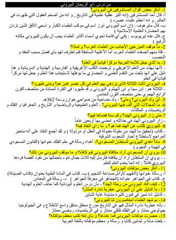 أقوى المراجعات النهائية لطلاب الثانوية العامة فى مادة اللغة العربية (3)