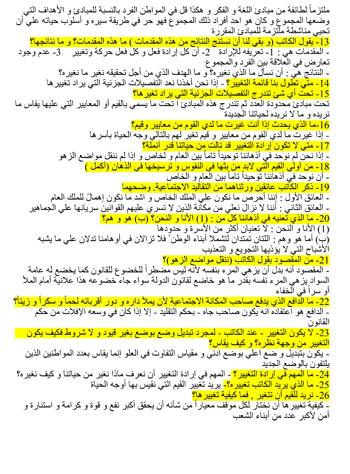 أقوى المراجعات النهائية لطلاب الثانوية العامة فى مادة اللغة العربية (2)