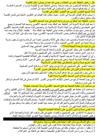 أقوى المراجعات النهائية لطلاب الثانوية العامة فى مادة اللغة العربية (5)