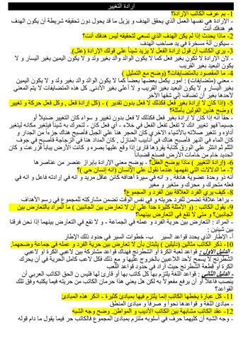 أقوى المراجعات النهائية لطلاب الثانوية العامة فى مادة اللغة العربية (1)