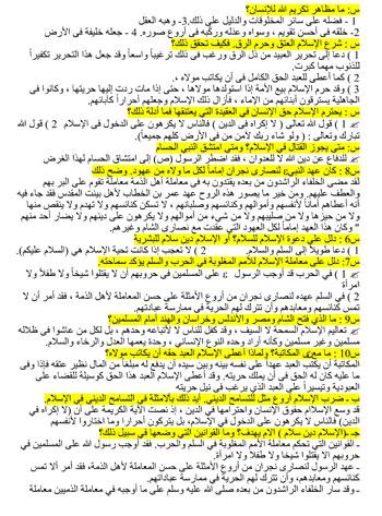 أقوى المراجعات النهائية لطلاب الثانوية العامة فى مادة اللغة العربية (6)