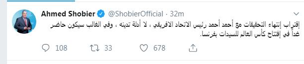 تغريدة أحمد شوبير