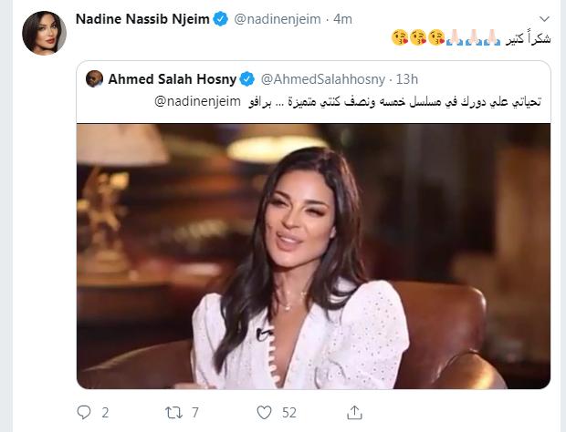 رد نادين على أحمد صلاح حسنى