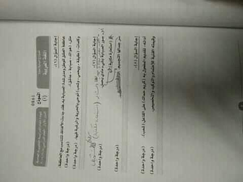 نموذج إجابة اللغة العربية (4)