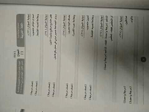 نموذج إجابة اللغة العربية (3)