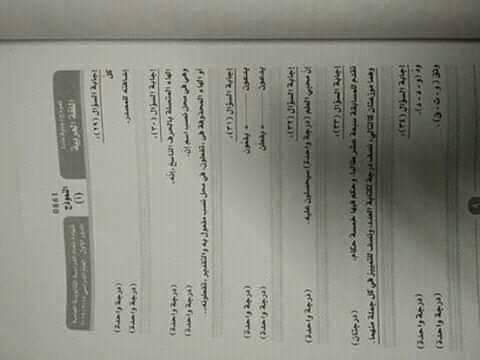 نموذج إجابة اللغة العربية (11)