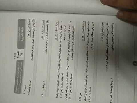 نموذج إجابة اللغة العربية (9)