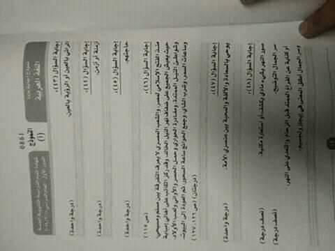 نموذج إجابة اللغة العربية (6)