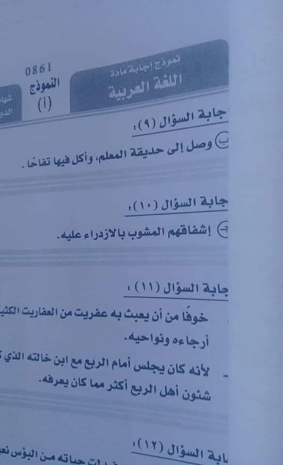 نموذج إجابة اللغة العربية (2)