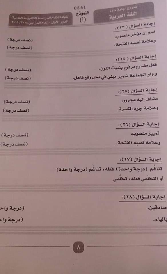 نموذج إجابة اللغة العربية (12)