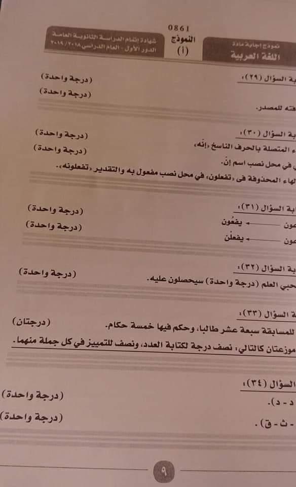 نموذج إجابة اللغة العربية (5)