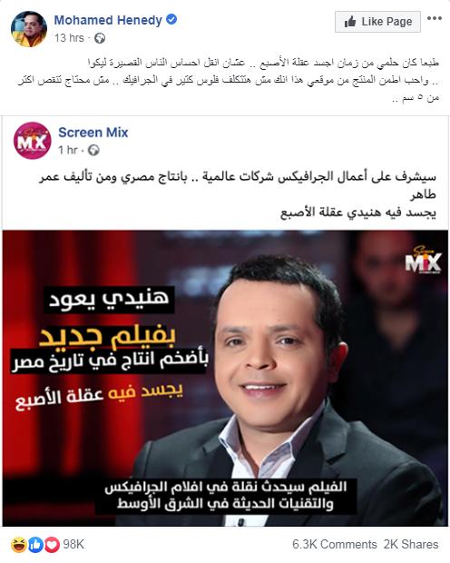 بوست محمد هنيدى