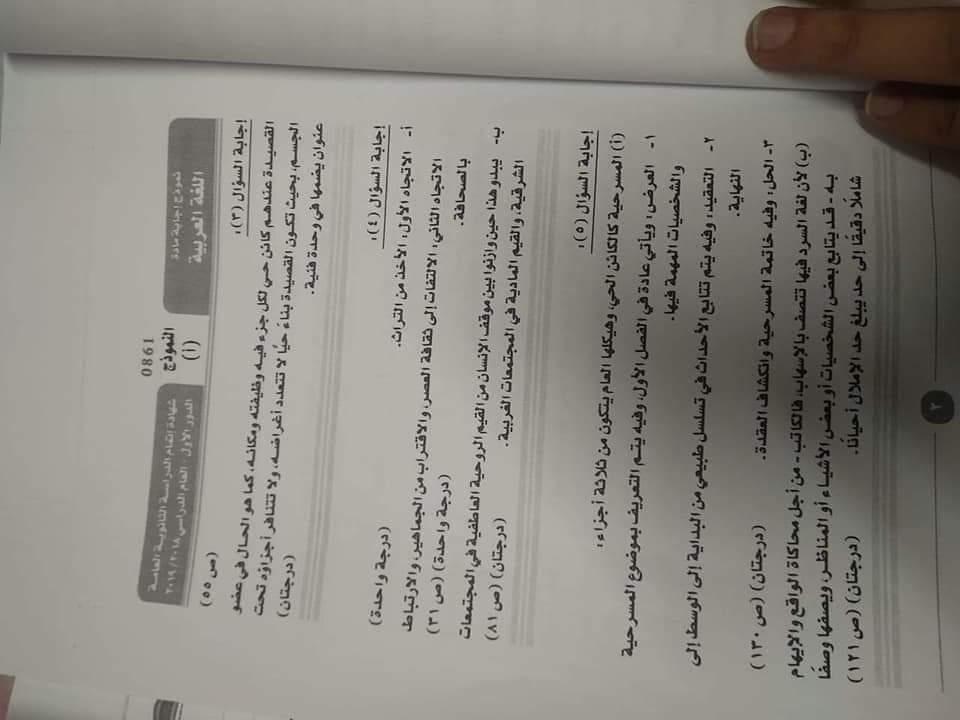 نموذج إجابة اللغة العربية (7)