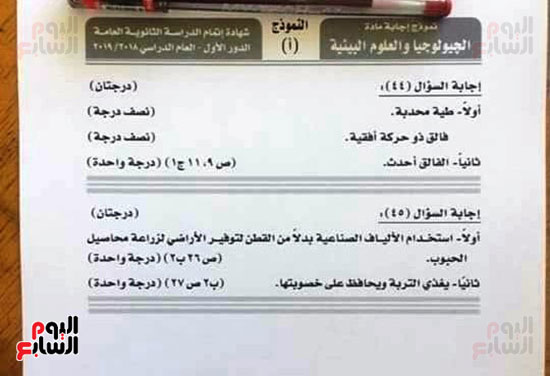 اجابات (2)