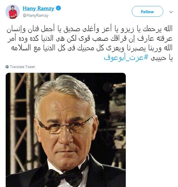 عزت ابو عوف (7)