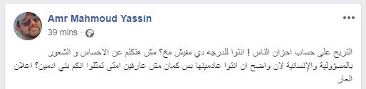 عمرو محمود يس