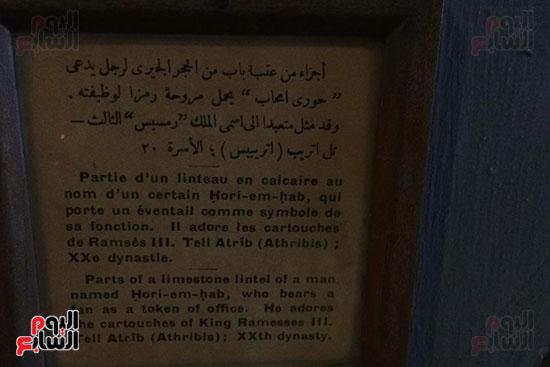 مقتنيات المتحف المصرى بالتحرير (42)
