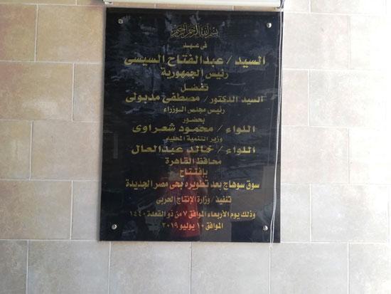 سوق سوهاج الحضارى بمصر الجديدة المخصص للباعة الجائلين (14)
