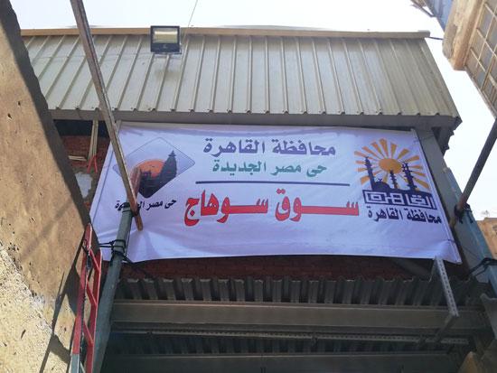 سوق سوهاج الحضارى بمصر الجديدة المخصص للباعة الجائلين (15)