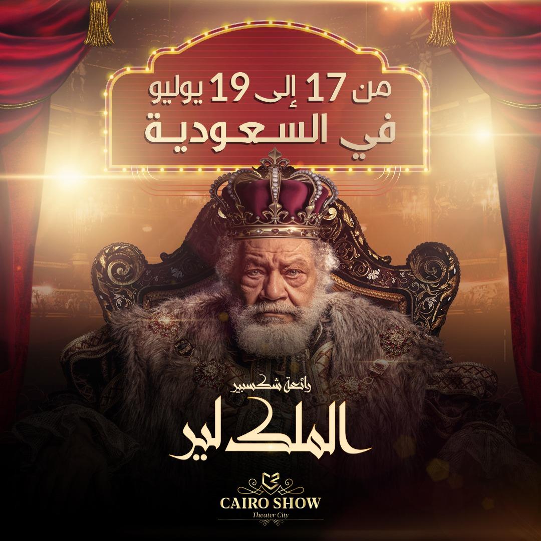 عرض الملك لير فى السعودية