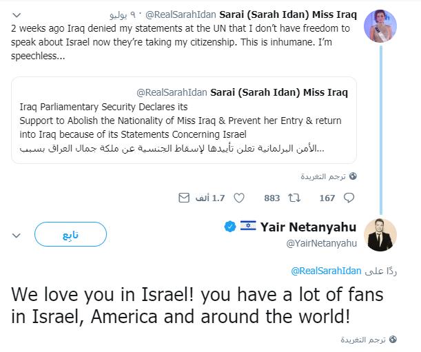 ابن نتنياهو يدعم سارة عيدان