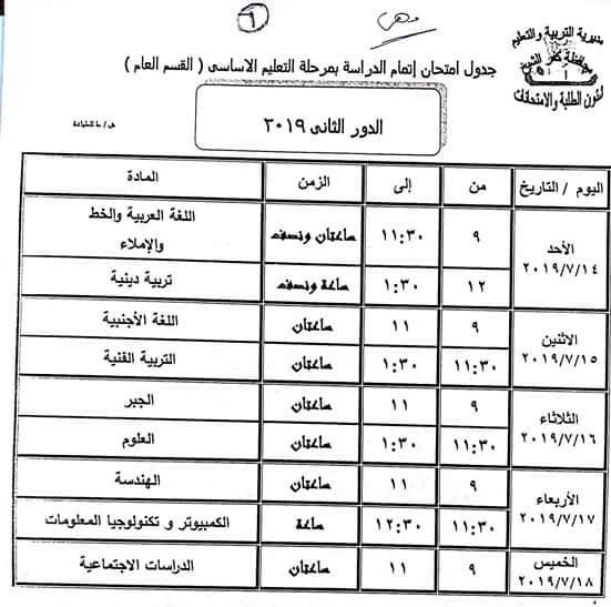جدول امتحان الدور الثاني للشهادة الاعدادية