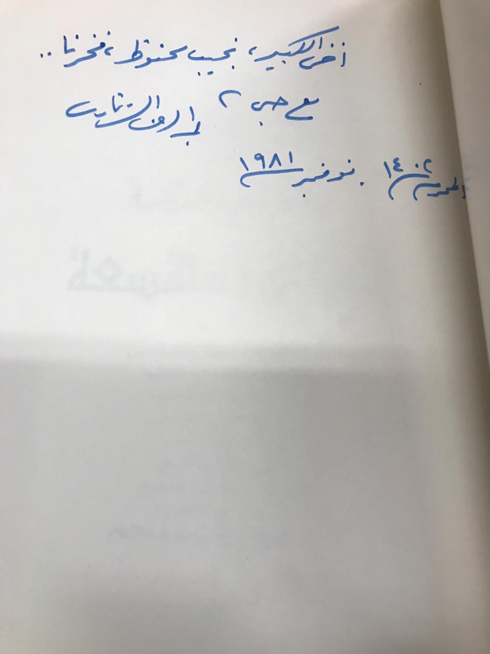 عبد الرحمن الشرقاوى