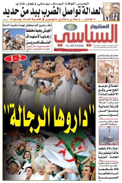 غلاف صحيفة المشوار السياسي