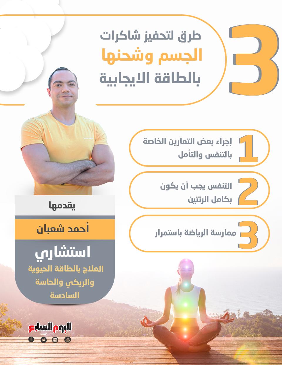 3 طرق لتحفيز شاكرات الجسم وشحنها بالطاقة الايجابية