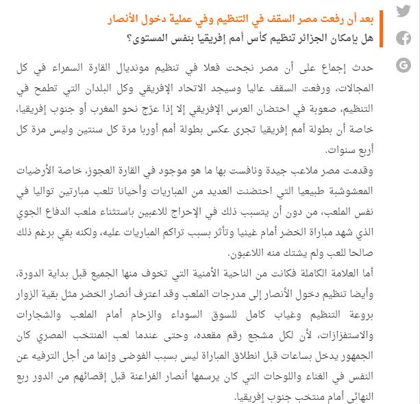 إشادة جزائرية بتنظيم مصر لبطولة امم افريقيا