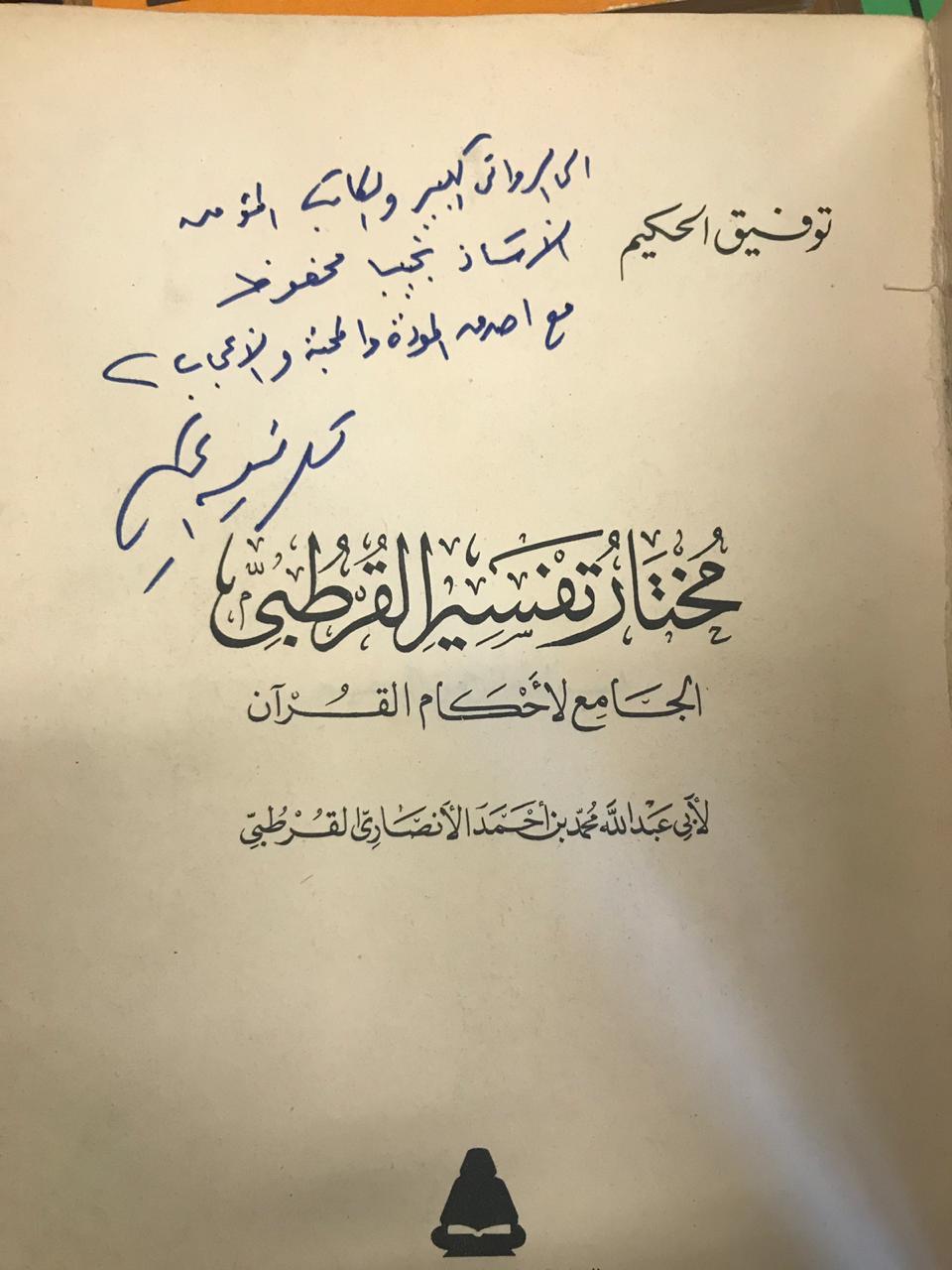 توفيق الحكيم يصفه بالكاتب المؤمن