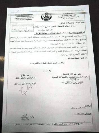 أزمة مستشفى بشبيش بالمحلة (5)