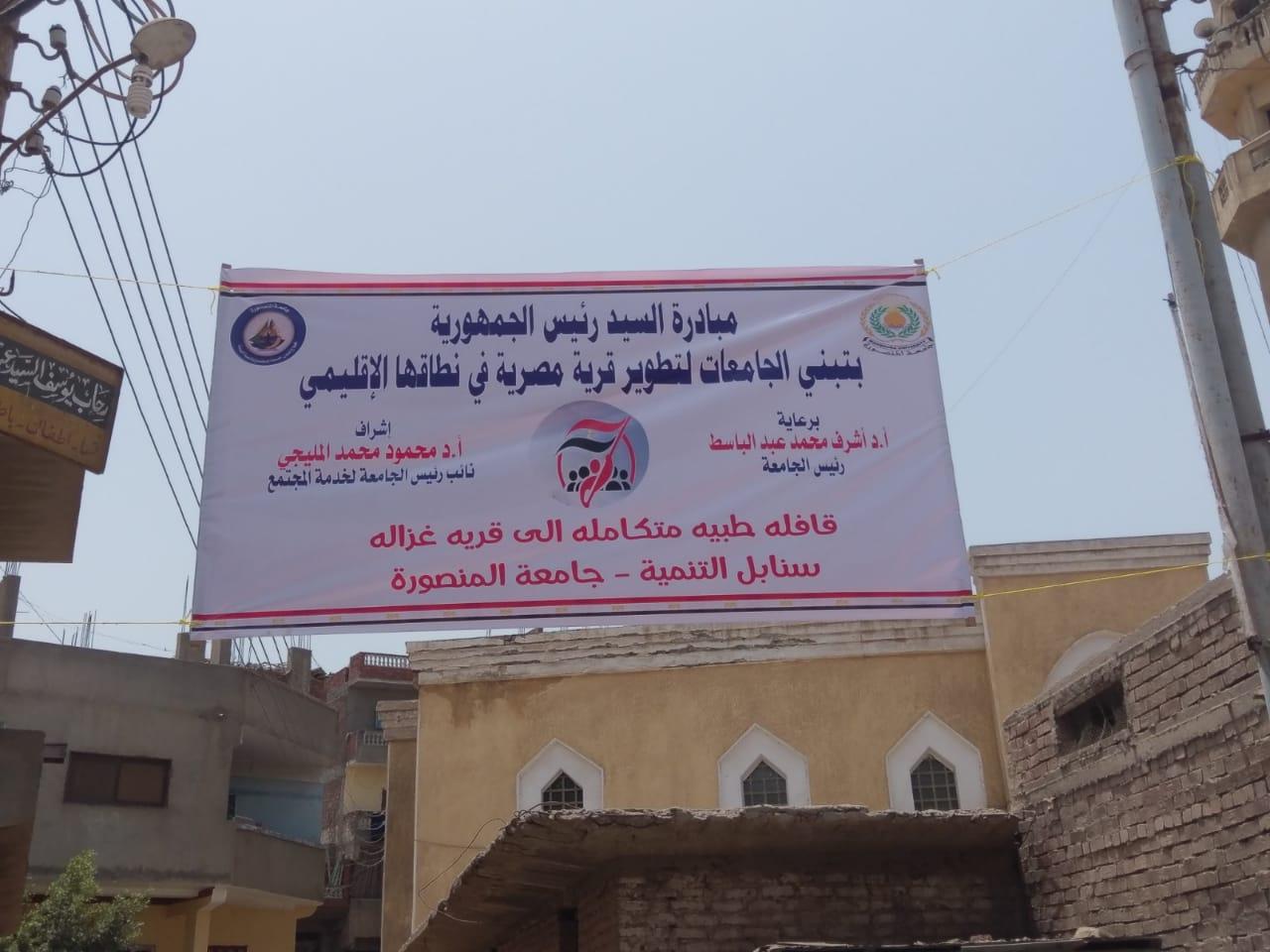 قافلة جامعة المنصورة (5)