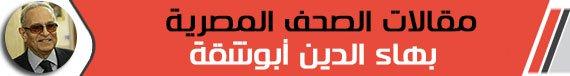 بهاء أبو شقة: الرقابة والضبط