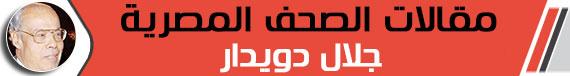 جلال دويدار: استغاثة من أنابيب الغاز لوزير البترول قبل الكارثة (2)