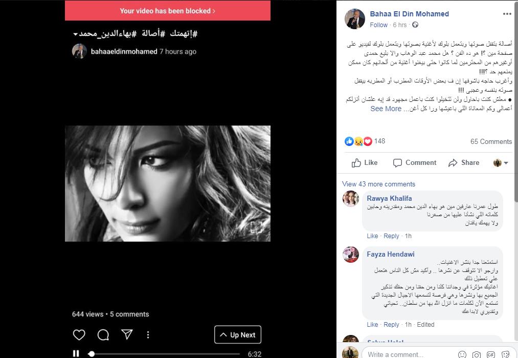 بهاء الدين محمد واصالة