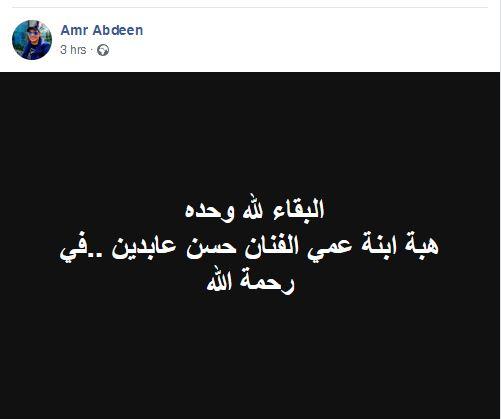 وفاة ابنة حسن عابدين