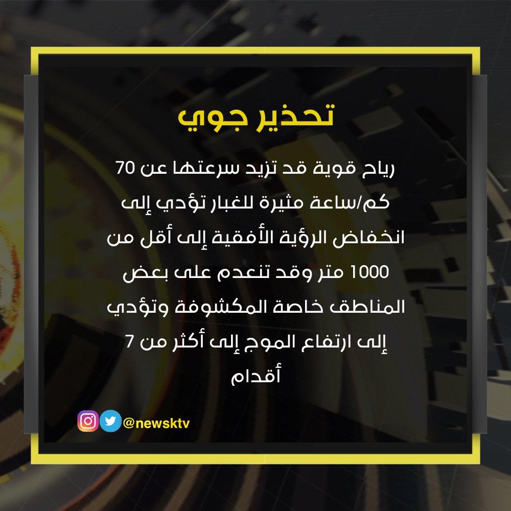 تحذير الأرصاد الكويتية