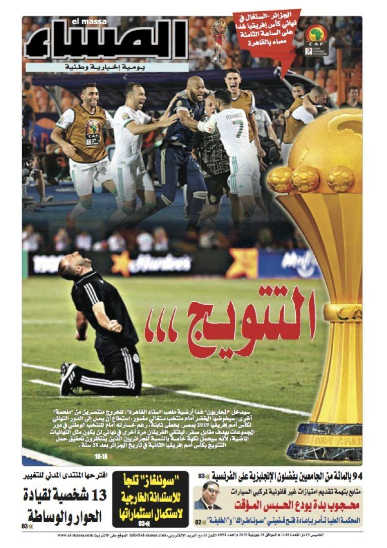 غلاف صحيفة المساء