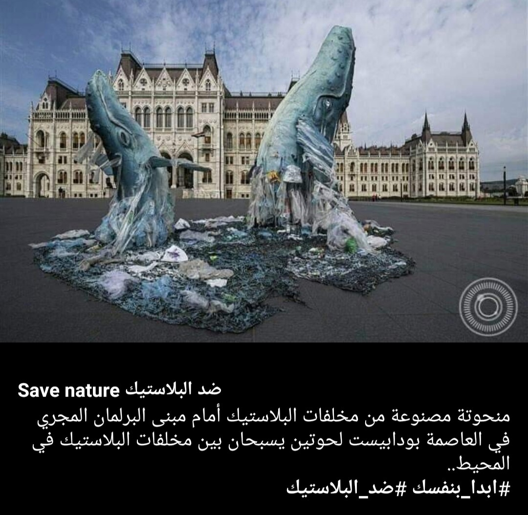 تمثال حوت1