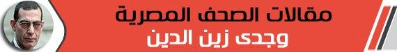 وجدى زين الدين: مصر.. والمؤامرات!